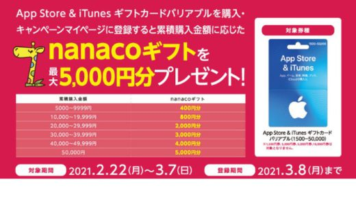[iTunes] セブン‐イレブン限定!App Store & iTunes ギフトカード購入でnanacoギフト最大5,000円分がもらえる!|2021年3月7日(日)まで