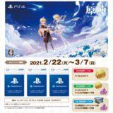 [プレイステーション ストアカード] PS4版「原神」ゲーム内特典ボーナスがもらえるキャンペーン | 2021年3月7日(日)まで