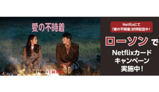 [Netflix] ローソン限定 !NetflixプリペイドカードでPontaポイントまたはdポイントプレゼントキャンペーン
