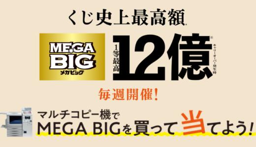 [TOTO BIC] MEGA BIGを買って豪華賞品を当てよう!|2021年3月31日(水)まで
