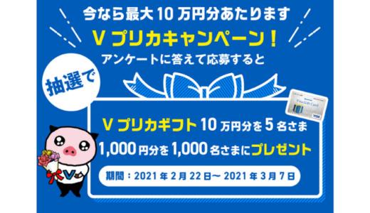 [Vプリカ] アンケートに答えてVプリカギフト最大10万円分が当たる!キャンペーン|2021年3月7日(日)まで