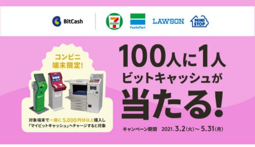[BitCash] コンビニ限定! 100人に1人ビットキャッシュが当たる | 2021年5月31日(月)まで