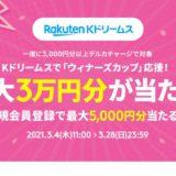 [BitCash] 「Kドリームス」でG1レース応援!最大3万円分が当たる!|2021年2月28日(日)23:59まで