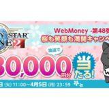 [WebMoney] 『ファンタシースターオンライン2』WebMoneyキャンペーン第48弾|2021年4月5日(月)23:59まで