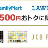 [JCBプレモカード] コンビニ限定!JCBプレモカードをおトクに買おうキャンペーン|2021年3月29日(月)まで