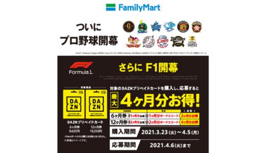 [DAZN] ファミリーマート限定!DAZNプリペイドカード購入・応募でボーナスコードプレゼント!|2021年4月5日(月)まで