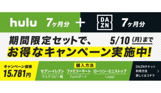 [hulu・DAZN] hulu×DAZNバンドルチケット発売キャンペーン|2021年5月10日(月)まで