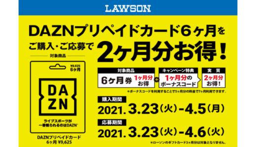 [DAZN] ローソン DAZNプリペイドカード購入・応募でボーナスコードプレゼント!|2021年4月5日(月)まで