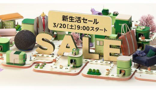 [Amazon.co.jp] Amazon 新生活セール 3/20(土)から3/23(火)の 3日間限定!