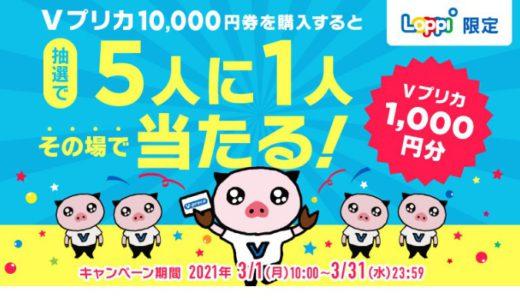 [Vプリカ] ローソン、ミニストップ限定!Vプリカ1,000円券が当たる!キャンペーン|2021年3月31日(水)まで
