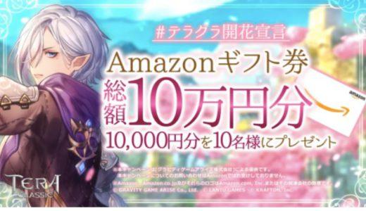 [Amazon ギフト券] 総額10万円Amazonギフト券プレゼントキャンペーン | 2021年3月12日(金)まで