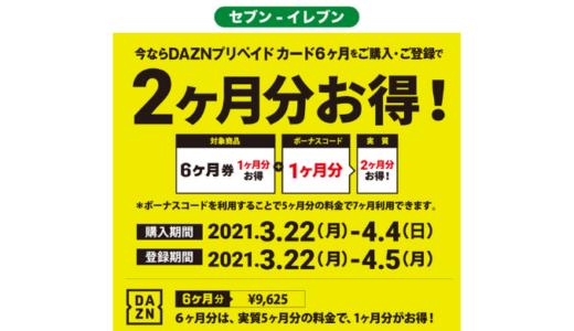[DAZN] セブン−イレブン DAZNプリペイドカード購入・応募でボーナスコードプレゼント!|2021年4月4日(日)まで