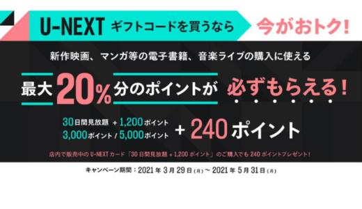 [U-NEXT] U-NEXTポイント最大20%増量キャンペーン|2021年5月31日(月)まで