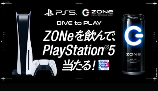 [ZONe エナジードリンク] ZONeを飲んでPlayStation®5当たる!|2021年5月31日(月)まで