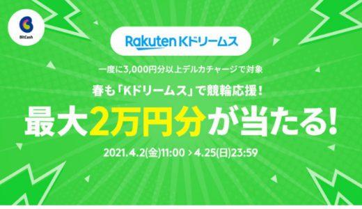 [BitCash] 春も「Kドリームス」で競輪応援!最大2万円分が当たる!|2021年4月25日(日)23:59まで