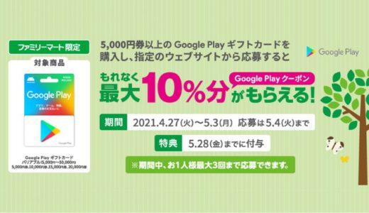 [Google Play] 5,000円以上のGoogle Play ギフトカード購入で最大10%分のGoogle Playクーポンがもらえるキャンペーン|2021年5月3日(月)まで