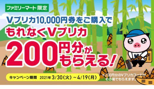 [Vプリカ] ファミリーマート限定!Vプリカ200円分が当たる!キャンペーン|2021年4月19日(月)まで