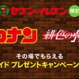 [hulu] Huluチケット購入で劇場版「名探偵コナン 緋色の弾丸」ブロマイドプレゼントキャンペーン|2021年5月31日(月)まで