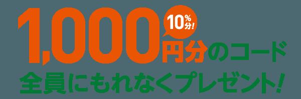 1000円分のコード
