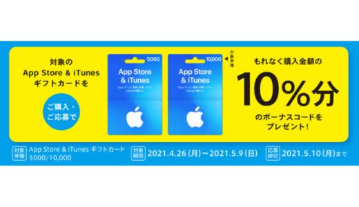 [iTunes] App Store & iTunes ギフトカード 5000/10000購入で10%分のボーナスプレゼントキャンペーン|2021年5月9日(日)まで