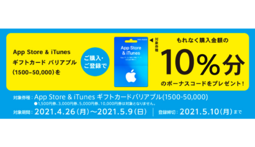 [iTunes] App Store & iTunes ギフトカード バリアブル(1500-50,000)購入で10%分のボーナスプレゼントキャンペーン|2021年5月9日(日)まで