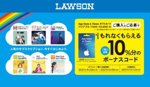 [iTunes] App Store & iTunes ギフトカード バリアブル(1500-50,000)購入で10%分のボーナスプレゼント | 2021年5月9日(日)まで