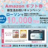 [Amazon ギフト券] Amazonギフト券が当たる!  新生活お祝いキャンペーン | 2021年5月10日(月)まで