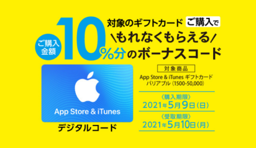 [iTunes] ローソンアプリでスタート!  App Store & iTunes ギフトカード(デジタルコード)購入で10%分のボーナスプレゼント | 2021年5月9日(日)まで