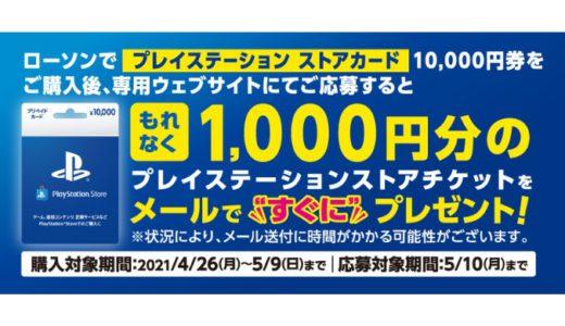 [プレイステーション ストアカード] プレイステーション ストアカード購入で、すぐに使える1,000円分のコードプレゼント | 2021年5月9日(日)まで