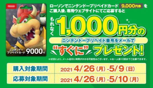 [ニンテンドープリペイドカード] ニンテンドープリペイドカード購入で、すぐに使える1,000円分のボーナスプレゼント | 2021年5月9日(日)まで