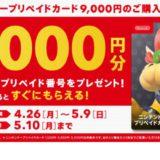 [ニンテンドープリペイドカード] ニンテンドープリペイドカード購入で1,000円分のボーナスプレゼントキャンペーン|2021年5月9日(日)まで
