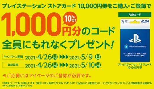 [プレイステーション ストアカード] プレイステーション ストアーカード購入で1,000円分のコードプレゼント|2021年5月9日(日)まで