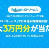 [BitCash] 「Kドリームス」で日本選手権競輪応援!最大3万円分が当たる! | 2021年5月30日(日)23:59まで