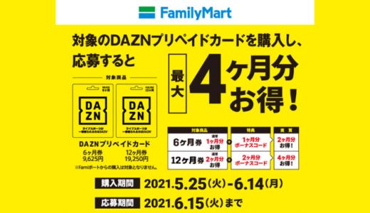 [DAZN] 最大4ヶ月分お得!DAZNボーナスコードプレゼントキャンペーン|2021年6月14日(月)まで