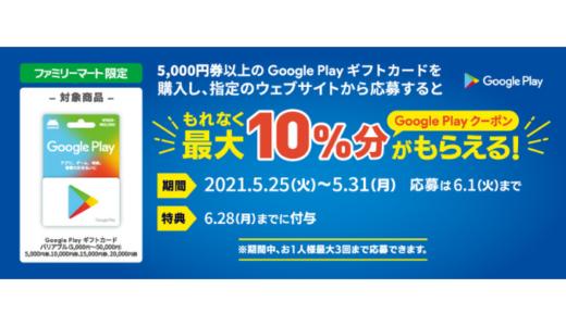 [Google Play] ファミリーマート限定! 最大10%分のクーポンが貰えるGoogle Play ギフトカードキャンペーン|2021年5月31日(月)まで