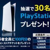 [プレイステーション ストアカード] プレイステーション ストアカード購入で、PS5が抽選で当たるキャンペーン | 2021年5月30日(日)まで