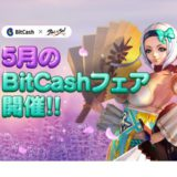 [BitCash] ブレイドアンドソウル 5月のBitCashフェア開催!! | 2021年5月26日(水)まで