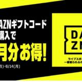 [DAZN] DAZNギフトコード6ヶ月券購入で2ヶ月分お得キャンペーン | 2021年6月14日(月)まで