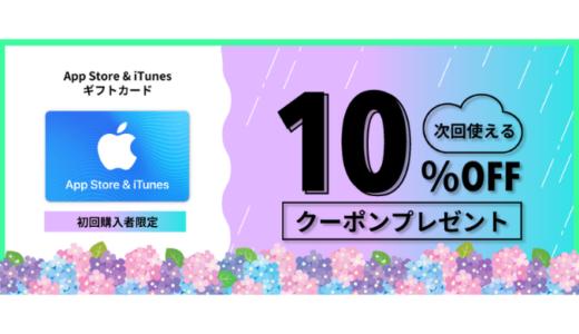 [Rakuten] App Store & iTunes ギフトカード購入でクーポンプレゼントキャンペーン | 2021年6月30日(水)23:59まで