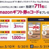 [Amazon ギフト券] 最大10万円分のAmazonギフト券が当たる!  セブン−イレブン限定キャンペーン | 2021年5月30日(日)まで