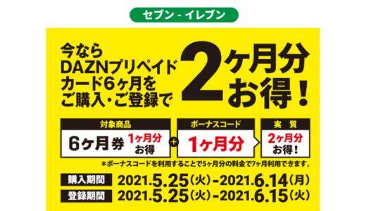 [DAZN] DAZNプリペイドカード6ヶ月券購入で1ヶ月分のボーナスコードプレゼント!|2021年6月14日(月)まで