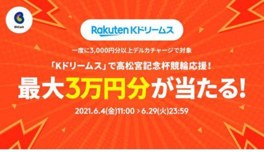 [BitCash] 「Kドリームス」で日本選手権競輪応援!最大3万円分が当たる! | 2021年6月29日(火)23:59まで