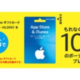[iTunes] 大学生協限定! App Store & iTunes ギフトカード バリアブル(1500-50,000)購入で10%分のボーナスプレゼントキャンペーン | 2021年6月26日(土)まで