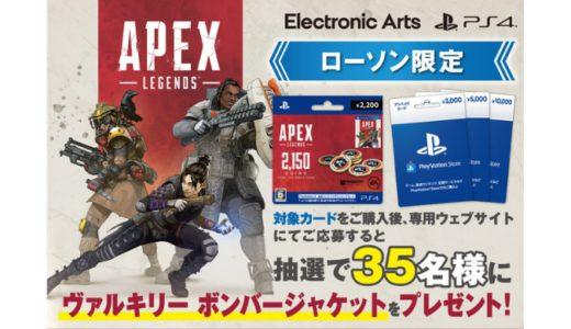 [Apex Legends] Apex Legends™️(エーペックスレジェンズ)  ダウンロードカード 又は プレイステーション ストアカードで豪華商品プレゼントキャンペーン | 2021年7月4日(日)まで