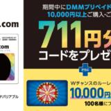 [DMM.com] セブン-イレブン限定!DMMプリペイドカード購入で最大10,000円分のコードが当たる!キャンペーン | 2021年6月20日(日)まで