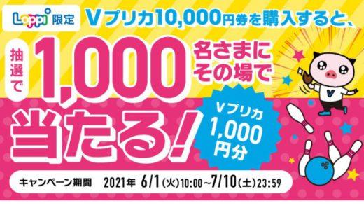 [Vプリカ] ローソン、ミニストップ限定!Vプリカ1,000円分がその場で当たる!キャンペーン|2021年7月10日(土)まで