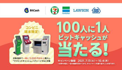 [BitCash] コンビニ限定! 100人に1人ビットキャッシュが当たる | 2021年10月4日(月)まで
