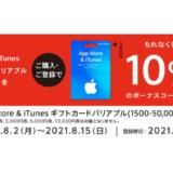 [iTunes] App Store & iTunes ギフトカード バリアブル(1500-50,000)購入で10%分のボーナスプレゼントキャンペーン|2021年8月15日(日)まで