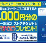 [プレイステーション ストアカード] プレイステーション ストアカード購入で、すぐに使える1,000円分のコードプレゼント | 2021年8月15日(日)まで