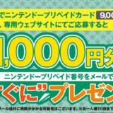 [ニンテンドープリペイドカード] ニンテンドープリペイドカード購入で、すぐに使える1,000円分のボーナスプレゼント | 2021年8月15日(日)まで